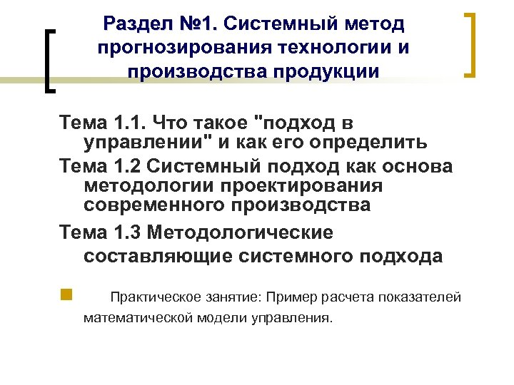 Раздел № 1. Системный метод прогнозирования технологии и производства продукции Тема 1. 1. Что