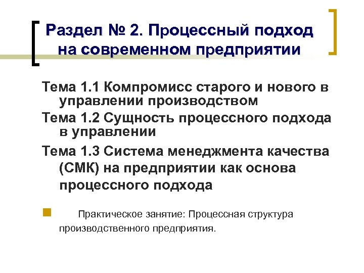 Раздел № 2. Процессный подход на современном предприятии Тема 1. 1 Компромисс старого и