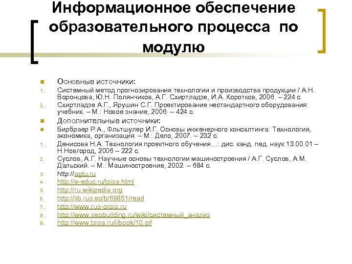 Информационное обеспечение образовательного процесса по модулю n Основные источники: 1. Системный метод прогнозирования технологии