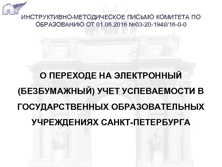 инструктивно-методическое письмо по применению походной портативной лаборатории ппл-1 4.08.001.97