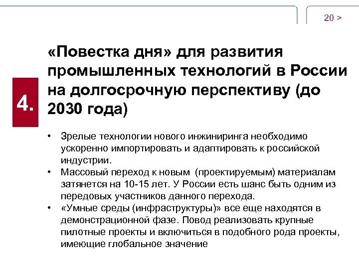 20 > 4. «Повестка дня» для развития промышленных технологий в России на долгосрочную перспективу