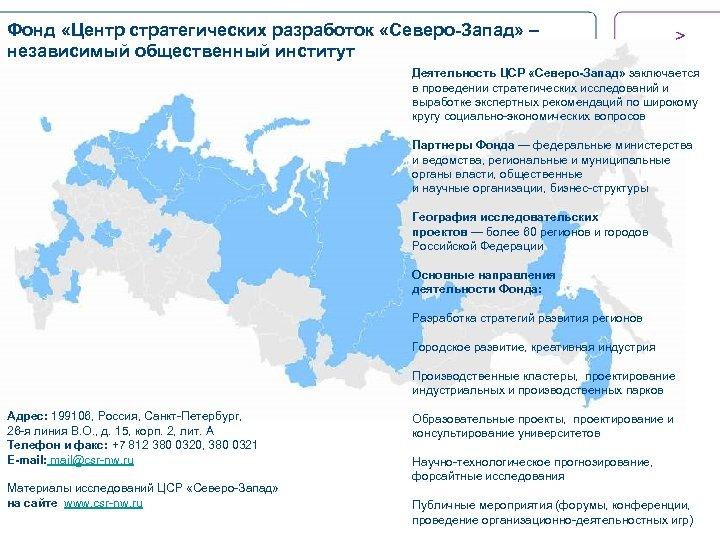 Фонд «Центр стратегических разработок «Северо-Запад» – независимый общественный институт > Деятельность ЦСР «Северо-Запад» заключается