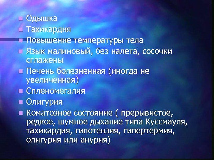 n n n n Одышка Тахикардия Повышение температуры тела Язык малиновый, без налета, сосочки
