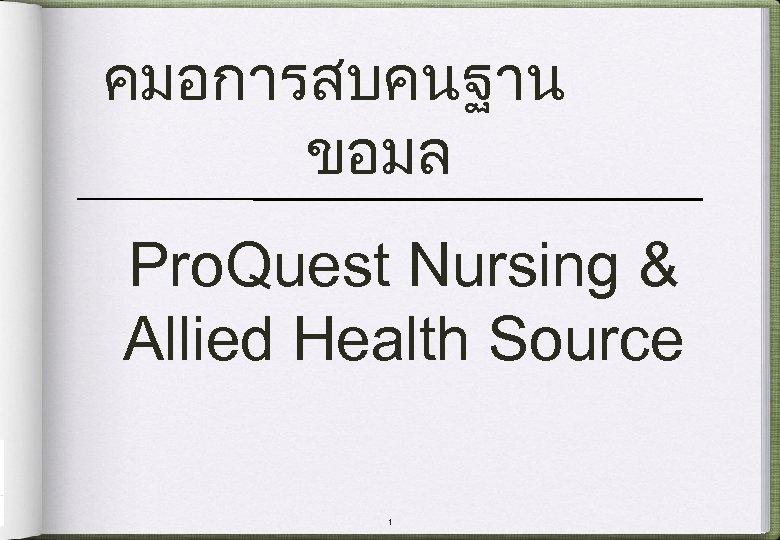คมอการสบคนฐาน ขอมล Pro. Quest Nursing & Allied Health Source 1