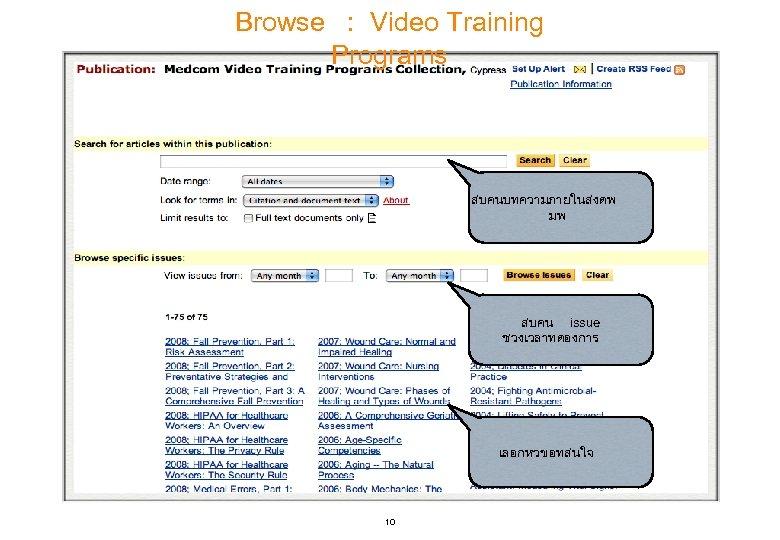Browse : Video Training Programs สบคนบทความภายในสงตพ มพ สบคน issue ชวงเวลาทตองการ เลอกหวขอทสนใจ 10