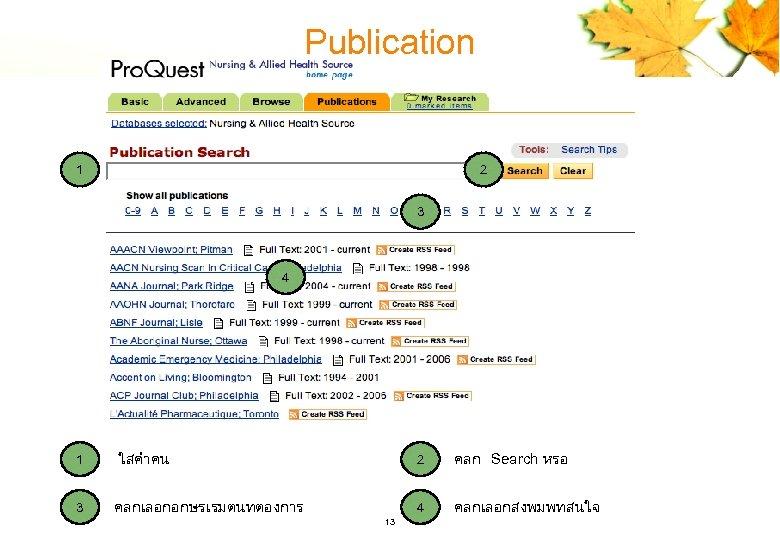 Publication 1 2 3 4 1 ใสคำคน 2 คลก Search หรอ 3 คลกเลอกอกษรเรมตนทตองการ 4