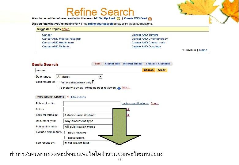 Refine Search ทำการสบคนจากผลลพธปจจบนเพอใหไดจำนวนผลลพธใหมทนอยลง 15