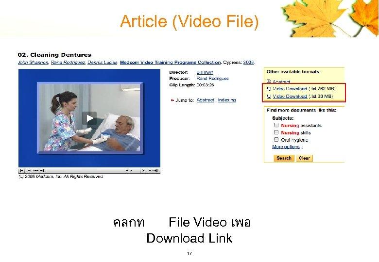 Article (Video File) คลกท File Video เพอ Download Link 17