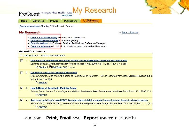 My Research คลกเลอก Print, Email หรอ Export บทความทไดเลอกไว 19