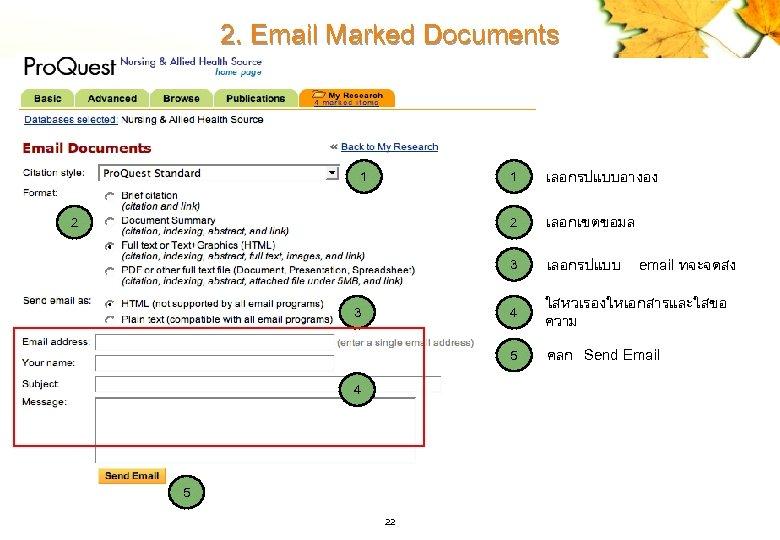 2. Email Marked Documents 1 5 22 ใสหวเรองใหเอกสารและใสขอ ความ 5 4 เลอกรปแบบ 4 3