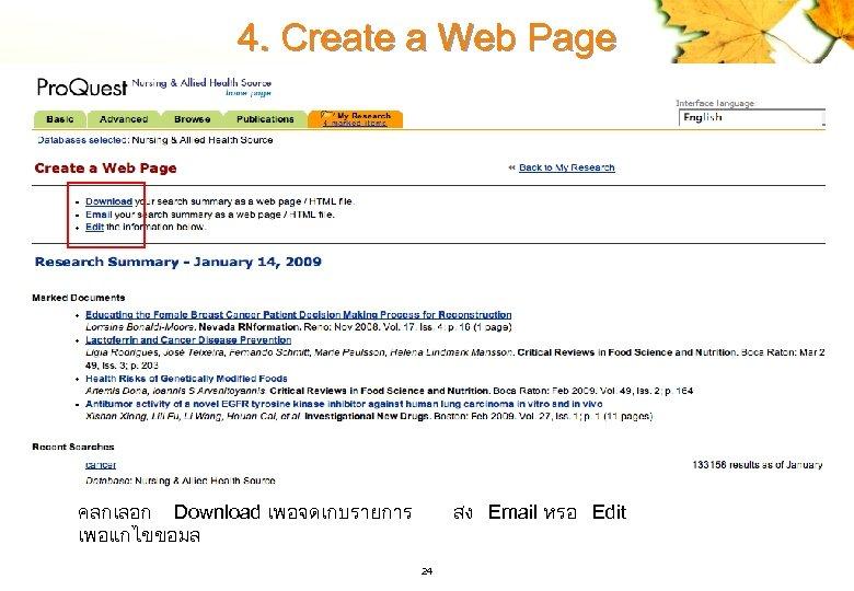 4. Create a Web Page คลกเลอก Download เพอจดเกบรายการ เพอแกไขขอมล สง Email หรอ Edit 24