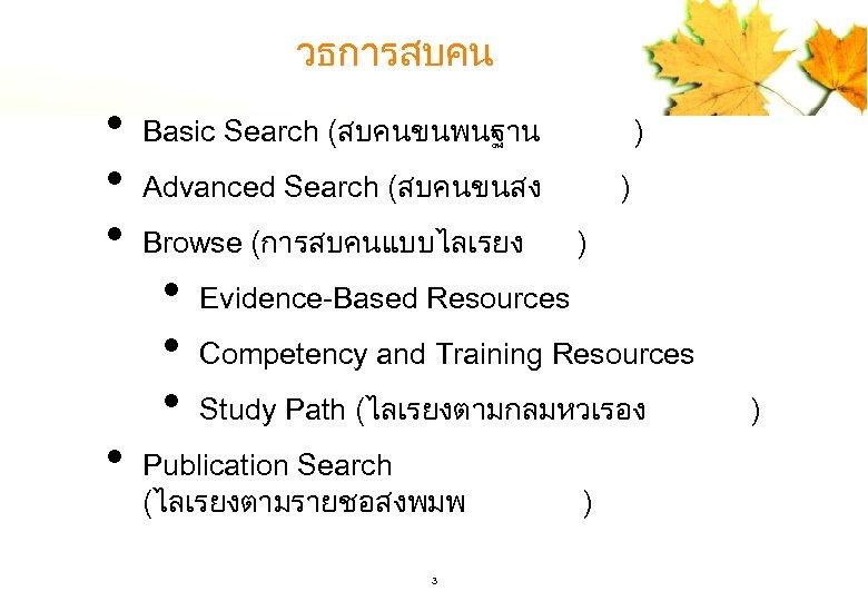 วธการสบคน • • Basic Search (สบคนขนพนฐาน ) Advanced Search (สบคนขนสง Browse (การสบคนแบบไลเรยง • •