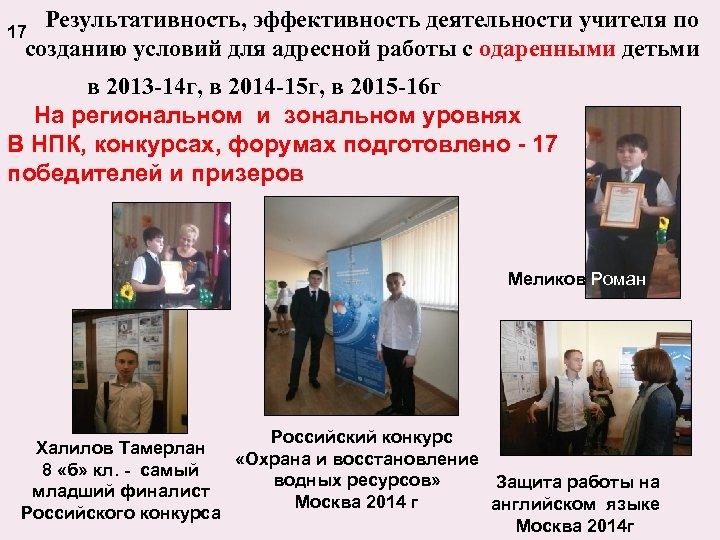 Результативность, эффективность деятельности учителя по 17 созданию условий для адресной работы с одаренными