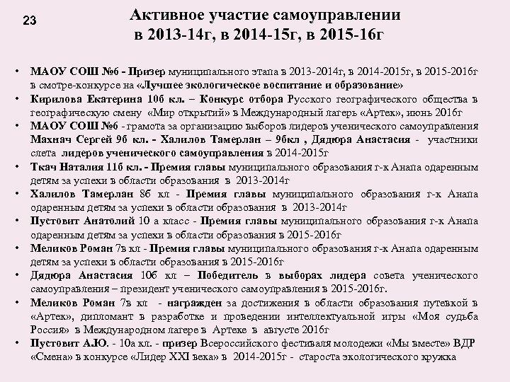 Активное участие самоуправлении 23 в 2013 -14 г, в 2014 -15 г, в