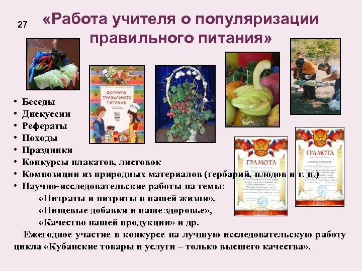 27 «Работа учителя о популяризации правильного питания» • Беседы • Дискуссии • Рефераты •