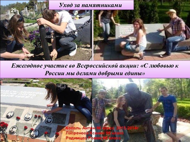 29 Уход за памятниками Ежегодное участие во Всероссийской акции: «С любовью к России мы