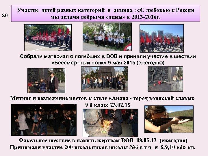 30 Участие детей разных категорий в акциях : «С любовью к России мы делами