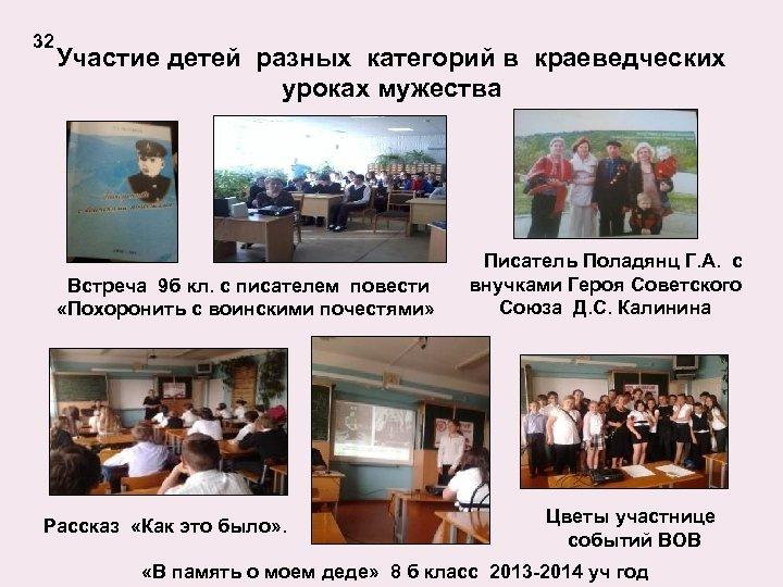 32 Участие детей разных категорий в краеведческих уроках мужества Встреча 9 б кл. с