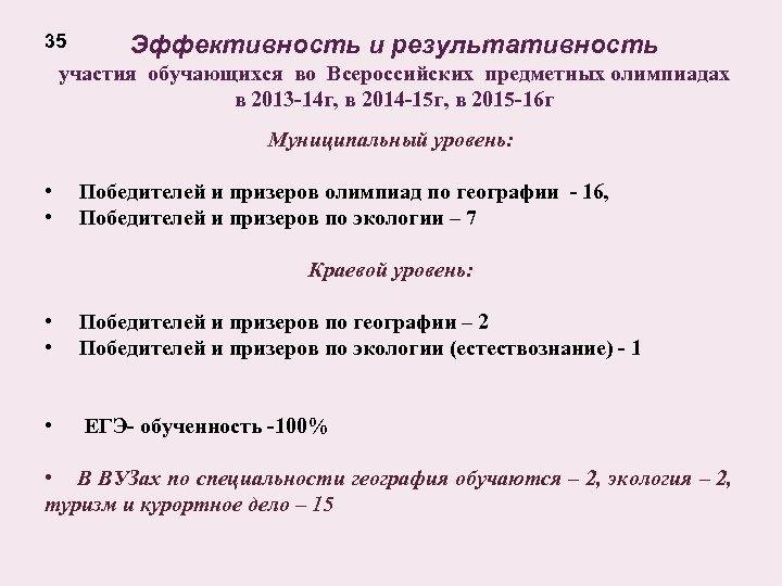 35 Эффективность и результативность участия обучающихся во Всероссийских предметных олимпиадах в 2013 -14 г,