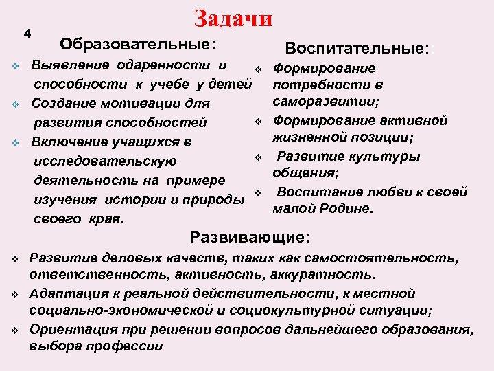 4 v v v Задачи Образовательные: Выявление одаренности и v способности к учебе у