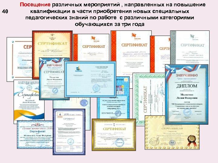 40 Посещение различных мероприятий , направленных на повышение квалификации в части приобретения новых специальных