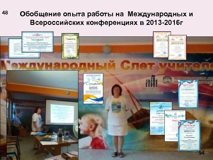 48 Обобщение опыта работы на Международных и Всероссийских конференциях в 2013 -2016 г 54