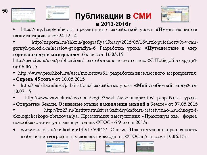 50 Публикации в СМИ в 2013 -2016 г • https: //my. 1 september. ru