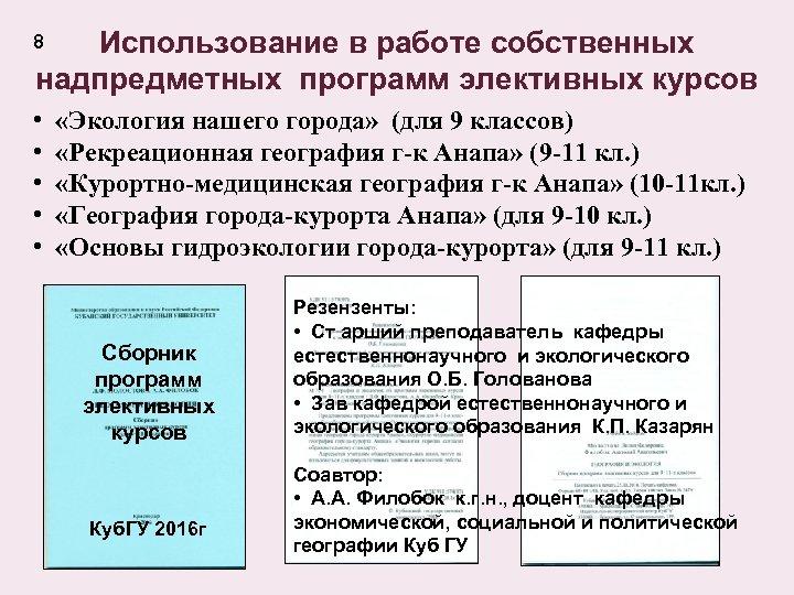 Использование в работе собственных надпредметных программ элективных курсов 8 • «Экология нашего города» (для