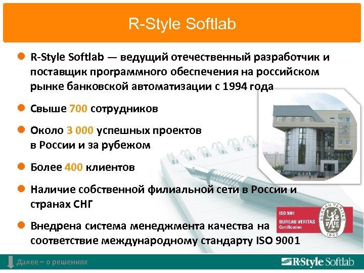 R-Style Softlab l R-Style Softlab — ведущий отечественный разработчик и поставщик программного обеспечения на