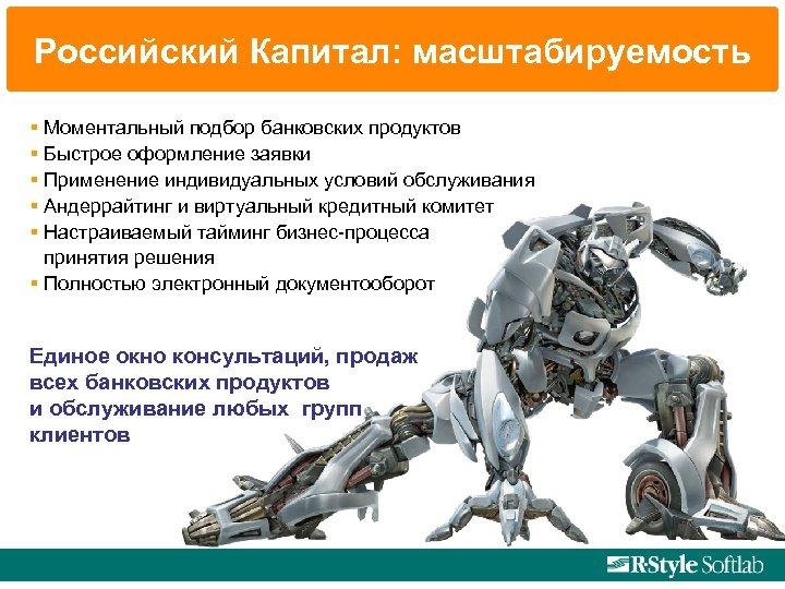 Российский Капитал: масштабируемость § Моментальный подбор банковских продуктов § Быстрое оформление заявки § Применение