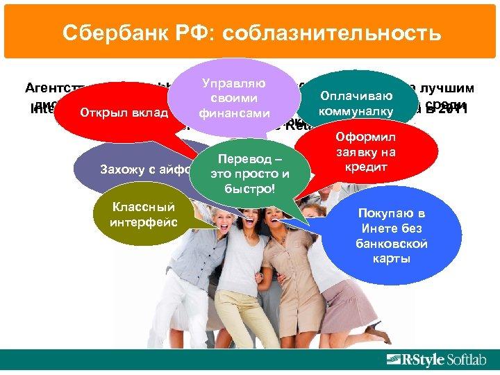 Сбербанк РФ: соблазнительность Управляю Агентство Markswebb Rank & Report в 2012 году назвала лучшим