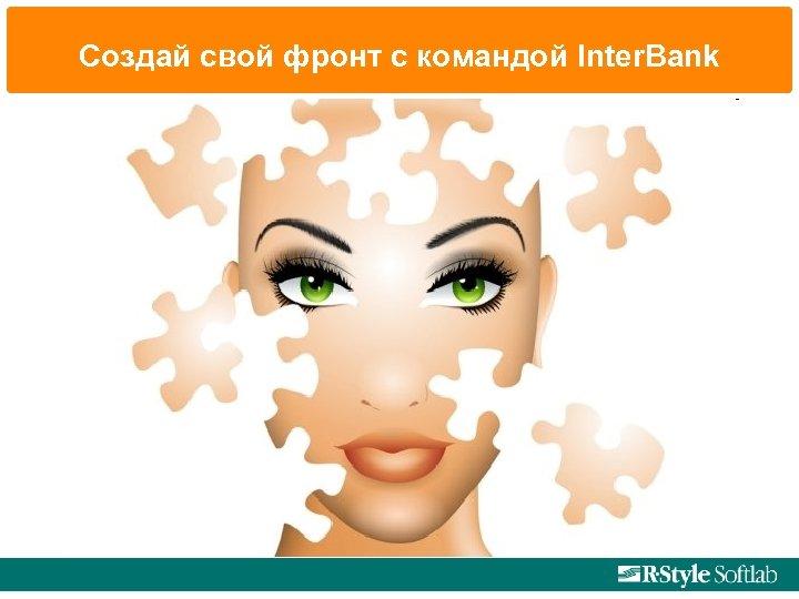 Создай свой фронт с командой Inter. Bank