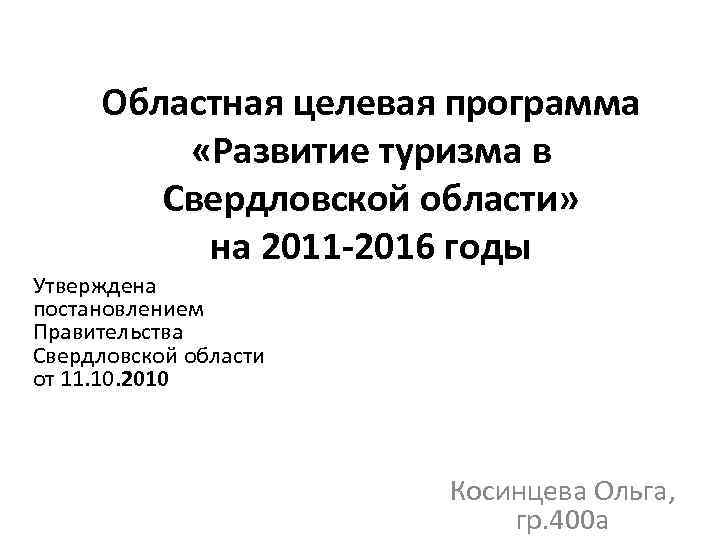 Областная целевая программа «Развитие туризма в Свердловской области» на 2011 -2016 годы Утверждена постановлением