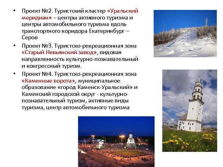 • Проект № 2. Туристский кластер «Уральский меридиан» – центры активного туризма и