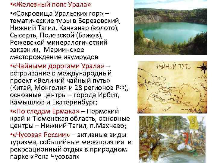 • «Железный пояс Урала» • «Сокровища Уральских гор» – тематические туры в Березовский,