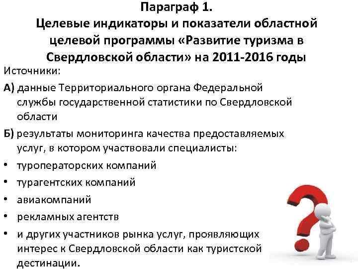 Параграф 1. Целевые индикаторы и показатели областной целевой программы «Развитие туризма в Свердловской области»