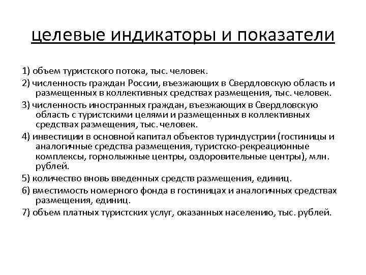 целевые индикаторы и показатели 1) объем туристского потока, тыс. человек. 2) численность граждан России,