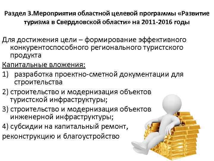Раздел 3. Мероприятия областной целевой программы «Развитие туризма в Свердловской области» на 2011 -2016