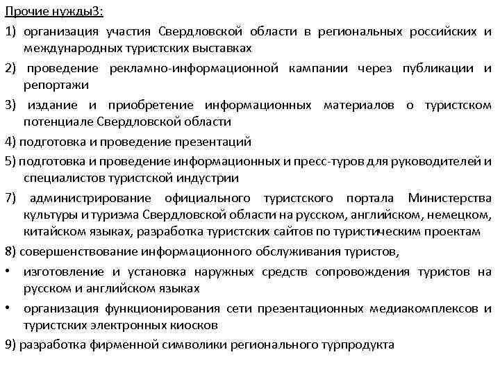 Прочие нужды3: 1) организация участия Свердловской области в региональных российских и международных туристских выставках