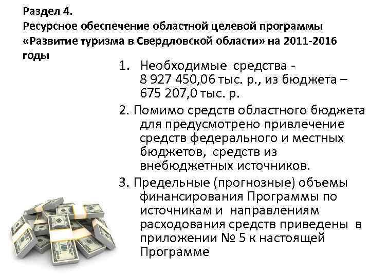Раздел 4. Ресурсное обеспечение областной целевой программы «Развитие туризма в Свердловской области» на 2011
