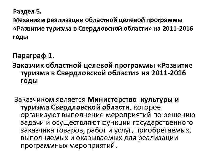 Раздел 5. Механизм реализации областной целевой программы «Развитие туризма в Свердловской области» на 2011
