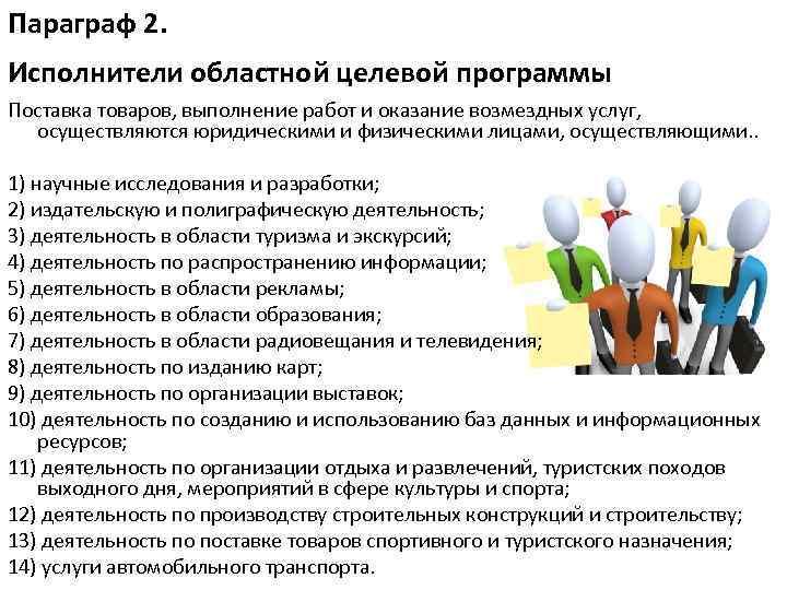 Параграф 2. Исполнители областной целевой программы Поставка товаров, выполнение работ и оказание возмездных услуг,
