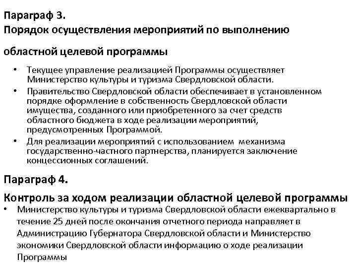 Параграф 3. Порядок осуществления мероприятий по выполнению областной целевой программы • Текущее управление реализацией