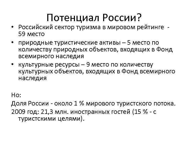 Потенциал России? • Российский сектор туризма в мировом рейтинге - 59 место • природные