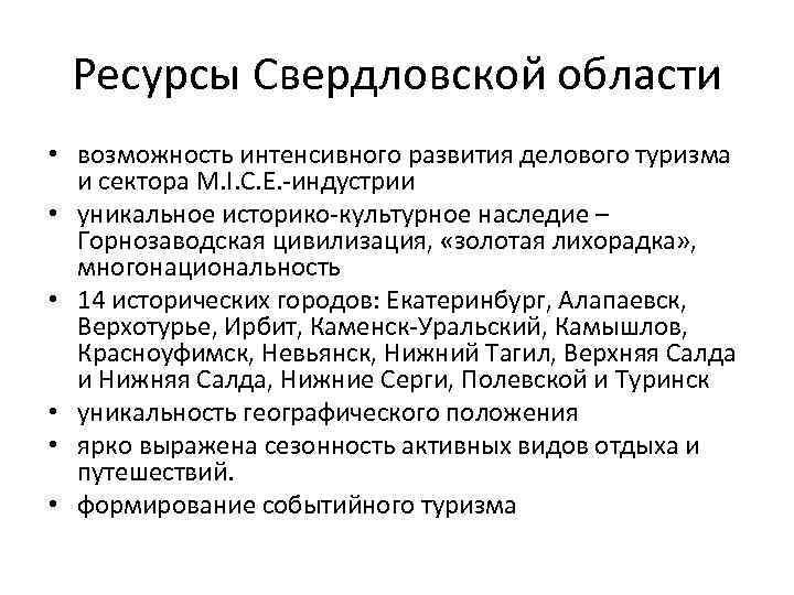 Ресурсы Свердловской области • возможность интенсивного развития делового туризма и сектора M. I. C.
