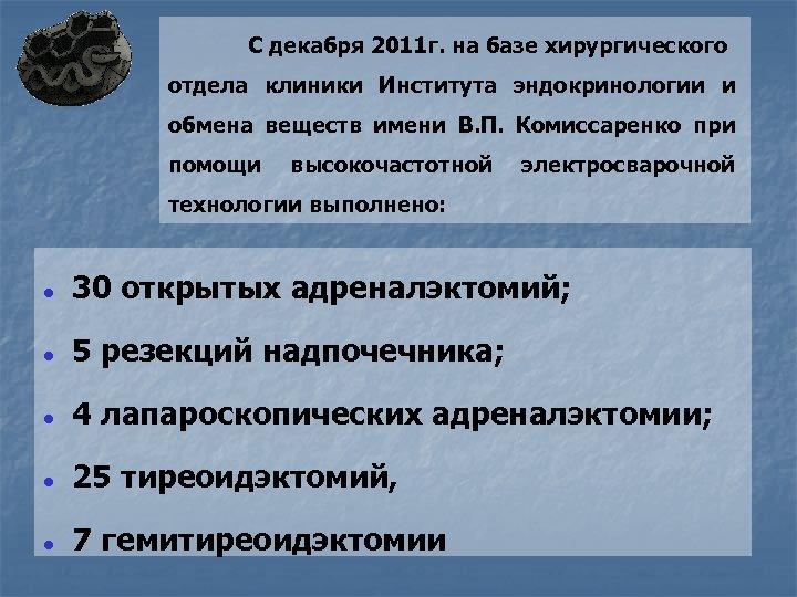 С декабря 2011 г. на базе хирургического отдела клиники Института эндокринологии и обмена веществ