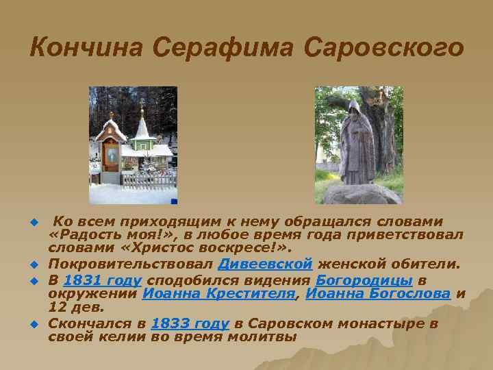 качестве стихи про серафима саровского нарядные ободки