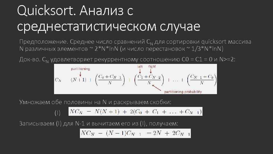 Quicksort. Анализ с среднестатистическом случае Предположение. Среднее число сравнений CN для сортировки quicksort массива