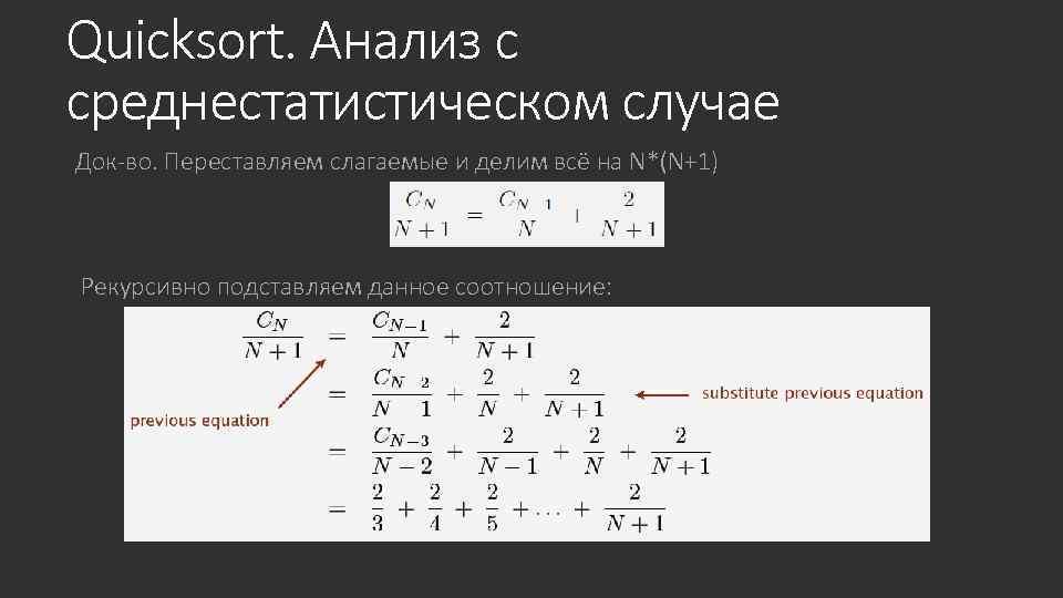 Quicksort. Анализ с среднестатистическом случае Док-во. Переставляем слагаемые и делим всё на N*(N+1) Рекурсивно