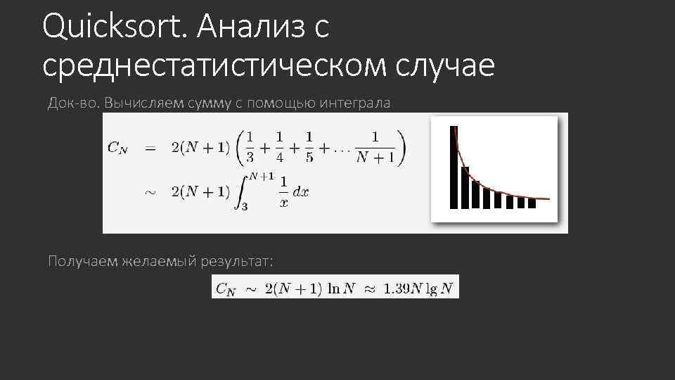 Quicksort. Анализ с среднестатистическом случае Док-во. Вычисляем сумму с помощью интеграла Получаем желаемый результат: